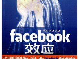 《Facebook效应:看Facebook如何打造无与伦比的社交帝国》大卫·柯克帕特里克_修订版_PDF电子书下载