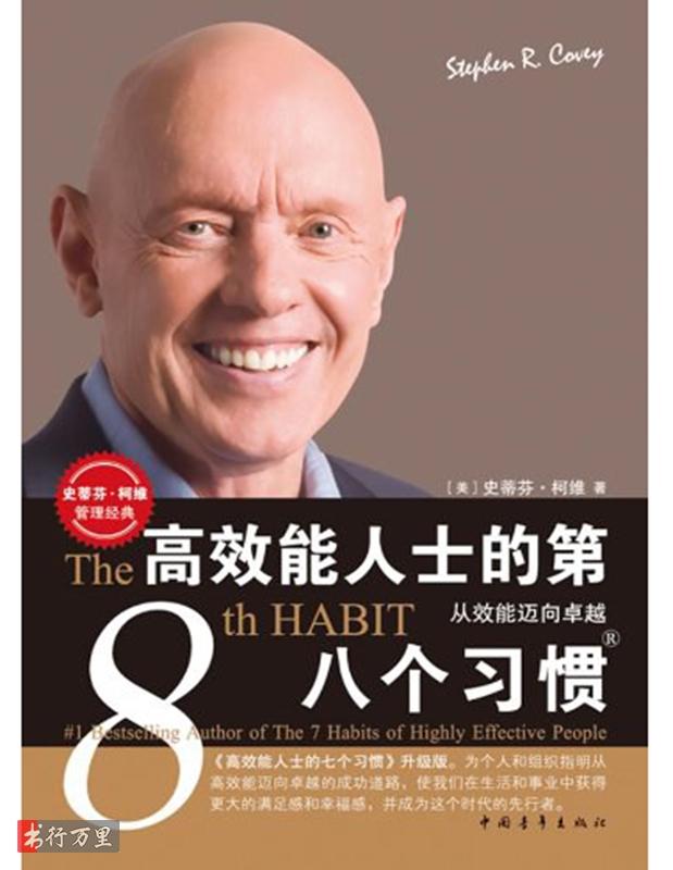 《高效能人士的第八个习惯》史蒂芬·柯维_全译文字版_PDF电子书下载