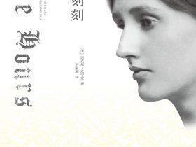 《时时刻刻》迈克尔·坎宁安_中文版_PDF电子书免费下载