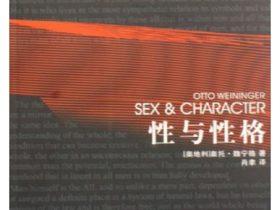 《性与性格》奥托·魏宁格_全译修订版_PDF电子书下载