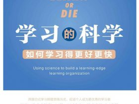 《学习的科学:如何学习得更好更快》爱德华.D.赫斯_中文修订版_PDF电子书下载