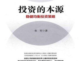 《投资的本源:稳健均衡投资策略》宋军_经典版_PDF电子书下载