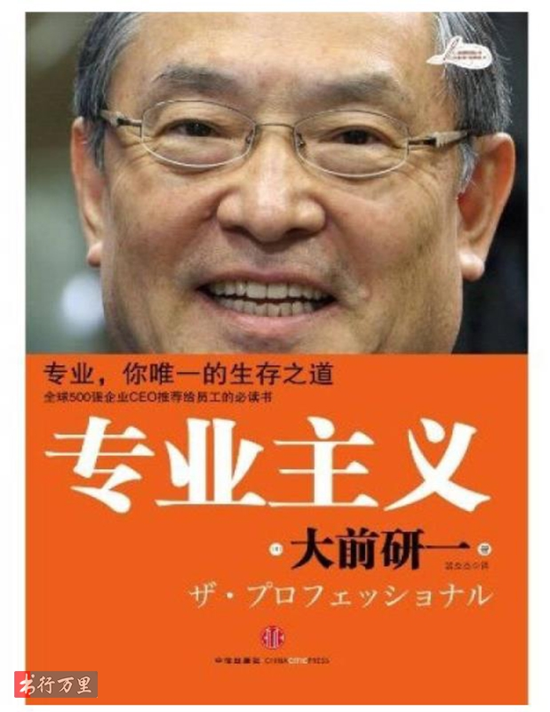 《专业主义》大前研一_中文珍藏版_PDF电子书下载