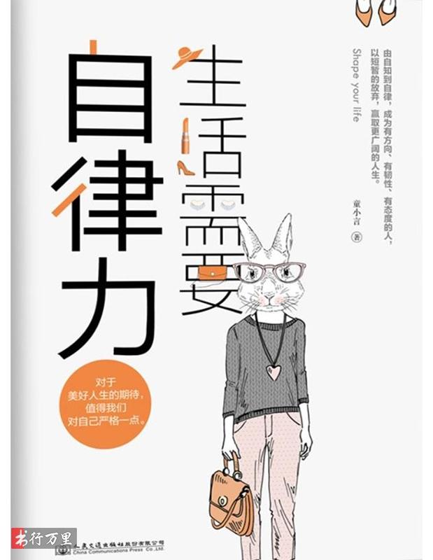 《生活需要自律力》童小言_全新版_PDF电子书下载