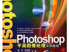 《Photoshop平面图像处理实例教程》钱伟、左力 等_修订版_PDF电子书下载