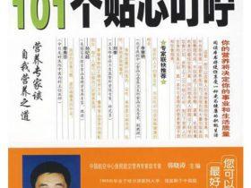 《来自营养医师的101个贴心叮咛》韩晓涛_全新版_PDF电子书下载
