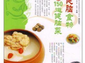 《15种健脑食物与150道健脑菜》王作生、张燕_珍藏版_PDF电子书下载