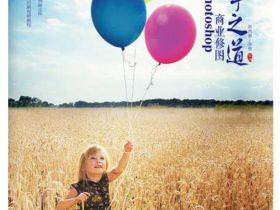 《Photoshop商业修图高手之道》郭西雅,李倩_经典版_PDF电子书下载