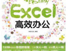 《非常Easy:Excel高效办公》创锐文化_经典版_PDF电子书下载