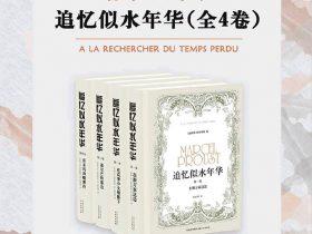 《追忆似水年华(全4卷)》马塞尔·普鲁斯特_珍藏版_PDF电子书下载