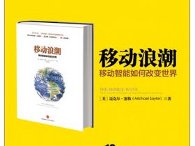 《移动浪潮:移动智能如何改变世界》迈克尔·塞勒_中文版_PDF电子书免费下载