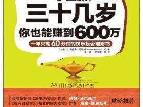 《拿工薪,三十几岁你也能赚到600万》德鲁·哈勒姆_全译经典版_PDF电子书下载