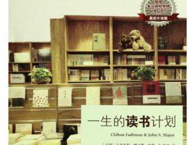 《一生的读书计划》克里夫顿·费迪曼/约翰·梅杰_中文修订版_PDF电子书下载