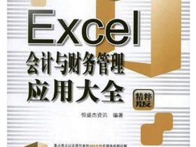 《Excel会计与财务管理应用大全》恒盛杰资讯_经典版_PDF电子书下载