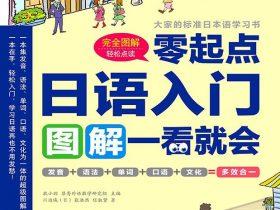 《日语入门:零起点图解一看就会》川边城 等_全译经典版_PDF电子书下载