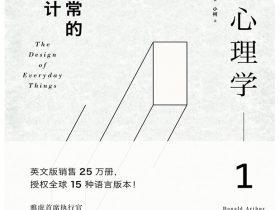 《设计心理学》诺曼_中文修订版_PDF电子书西在