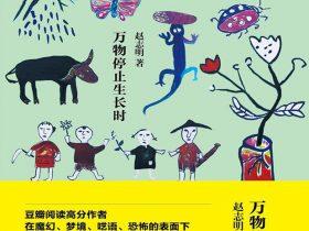 《万物停止生长时》赵志明_文字版_PDF电子书免费下载