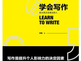 《学会写作:成为真正会表达的人》刘杨_经典版_PDF电子书下载