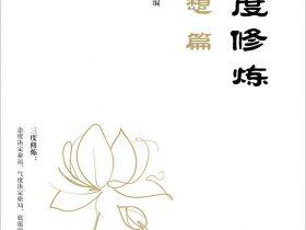 《三度修炼:理想篇》王明夫_珍藏版_PDF电子书下载