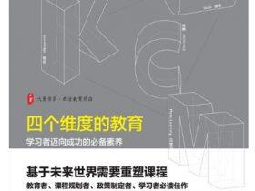 《四个维度的教育:学习者迈向成功的必备素养》尔斯·菲德尔等_修订版_PDF电子书下载