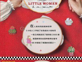 《小妇人》露易莎·梅·奥尔科特_全译文字版_PDF电子书下载