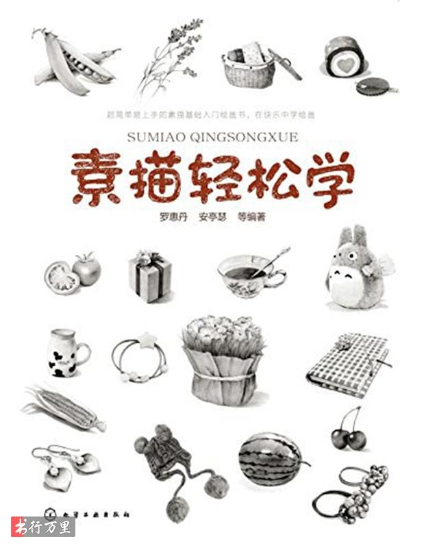 《素描轻松学》罗惠丹/安亭瑟_经典版_PDF电子书下载