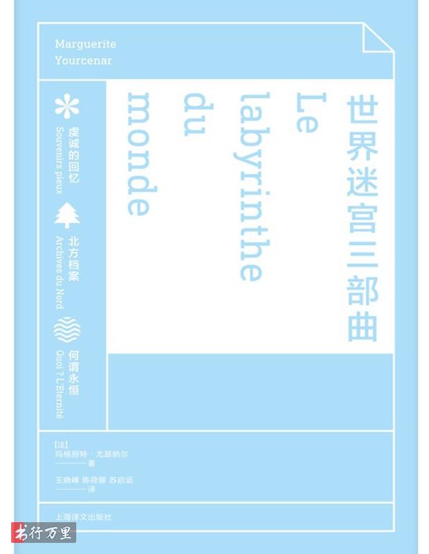 《世界迷宫三部曲(套装3册)》玛格丽特·尤瑟纳尔_全译珍藏版_PDF电子书下载