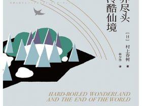 《世界尽头与冷酷仙境》村上春树_中文版_PDF电子书免费下载