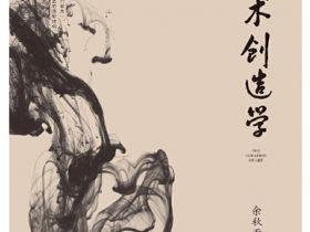 《艺术创造学》余秋雨_珍藏版_PDF电子书下载