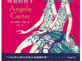 《明智的孩子》安吉拉·卡特_文字版_PDF电子书免费下载