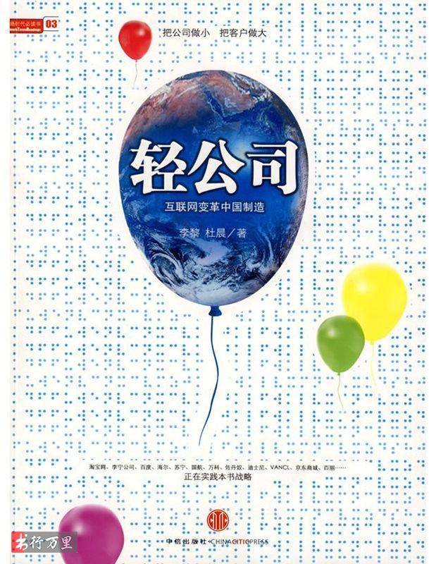 《轻公司:互联网变革中国制造》李黎/杜晨_全新版_PDF电子书下载
