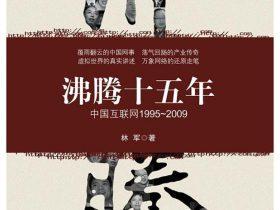 《沸腾十五年:中国互联网1995-2009》林军_升级版_PDF电子书下载
