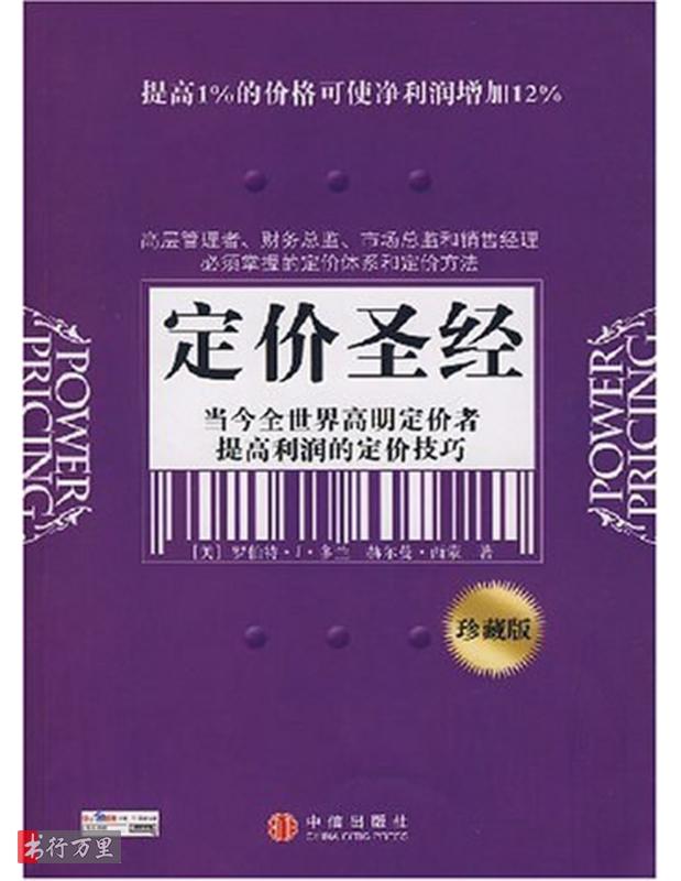 《定价圣经》罗伯特·J·多兰_中文珍藏版_PDF电子书下载
