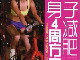 《女子减肥塑身4周方案》王竹_升级版_PDF电子书下载
