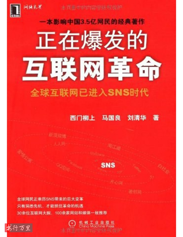 《正在爆发的互联网革命》西门柳上/马国良/刘清华_全新版_PDF电子书下载