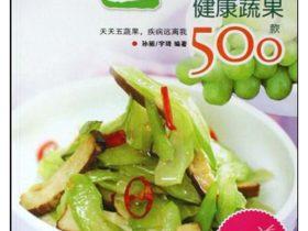 《吃得有道理:健康蔬果500款》孙丽,宇琦_珍藏版_PDF电子书下载