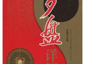 《中国罗盘详解》程建军_珍藏版_PDF电子书下载