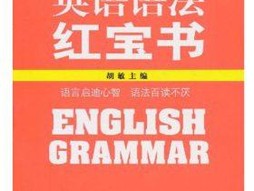 《英语语法红宝书》胡敏_修订版_PDF电子书下载