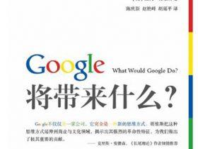 《Google将带来什么》杰夫·贾维斯_全译修订版_PDF电子书下载