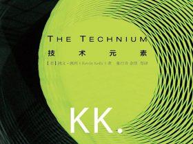 《技术元素》凯文·凯利_全译文字版_PDF电子书下载