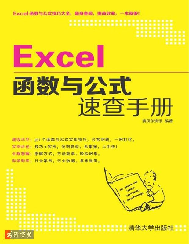 《Excel函数与公式速查手册》赛贝尔资讯_经典版_PDF电子书免费下载