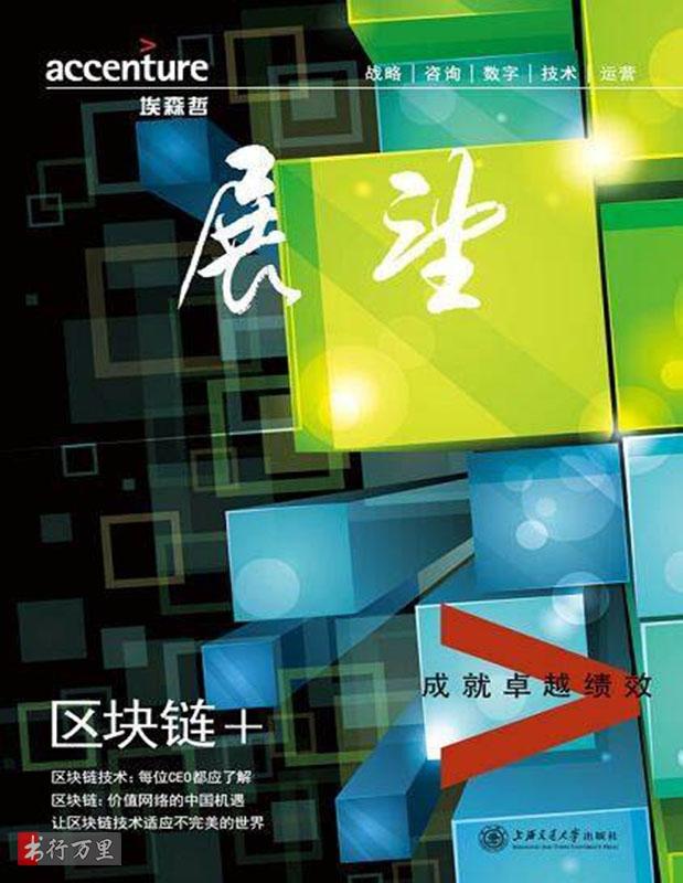 《展望:区块链+》埃森哲中国_文字版_PDF电子书免费下载