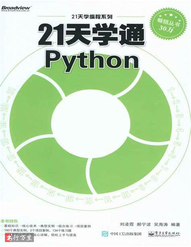 《21天学通Python (21天学编程系列)》刘凌霞_经典版_PDF电子书下载