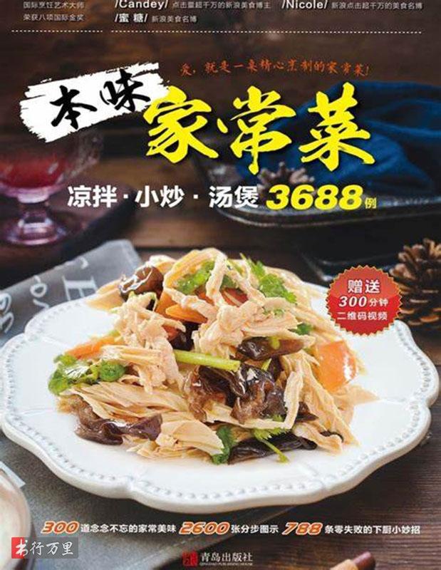 《本味家常菜:凉拌、小炒、汤煲3688例》屈浩_全新全彩版_PDF电子书下载