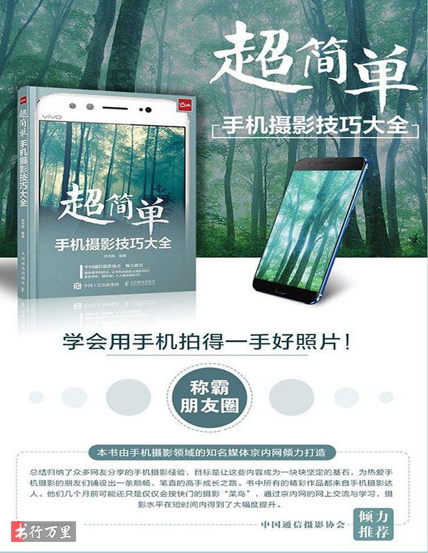 《超简单:手机摄影技巧大全》京内网_升级版_PDF电子书免费下载