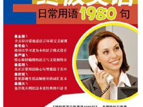 《终极英语日常用语1980句》张然_经典版_PDF电子书免费下载