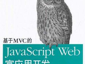 《基于MVC的JavaScript Web富应用开发 》AlexMacCaw_中文修订版_PDF电子书免费下载