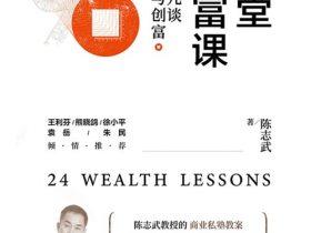 《24堂财富课:与女儿谈创业与创富》陈志武_全新修订版_PDF电子书免费下载