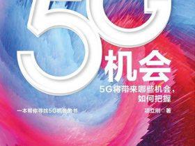 《5G机会:5G将带来哪些机会?如何把握?》项立刚_全新修订版_PDF电子书下载
