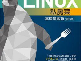 《鸟哥的linux私房菜(基础学习篇 第四版)》鸟哥_经典版_PDF电子书下载